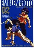 ドラゴンクエスト列伝 ロトの紋章 完全版(2) (ヤングガンガンコミックス)