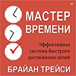 Master Your Time, Master Your Life [Russian Edition]: The Breakthrough System to Get More Results, Faster, in Every Area of Your Life | Brian Tracy
