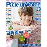 Pick-Up Voice 2014年4月号