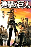 [Attack on Titan 4] (Japanese Edition)