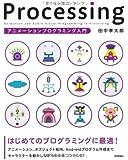 Processing アニメーションプログラミング入門