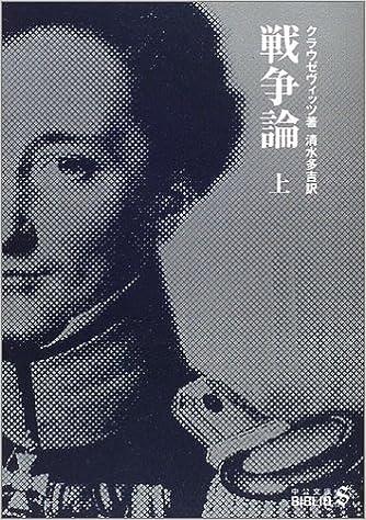 戦争論〈上〉 (中公文庫)   カー...