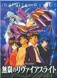 Infinite Ryvius - Pefect Collection (English Dubbed) Anime DVD