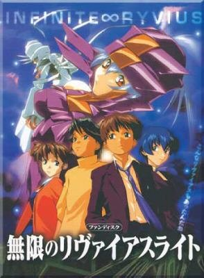 Infinite Ryvius - Pefect Collection (English Dubbed) Anime DVD