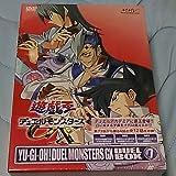 遊戯王 デュエルモンスターズGX DVDシリーズ DUEL BOX 7