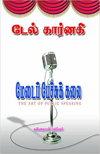 Medai Pechu Kalai (Tamil) price comparison at Flipkart, Amazon, Crossword, Uread, Bookadda, Landmark, Homeshop18