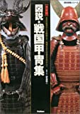 Samurai Armor and Helmet Encyclopedia