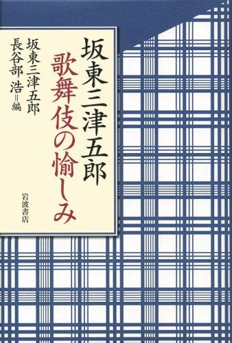 Download Pleasure of Mitsugorou Bandou Kabuki (2008) ISBN: 4000244426 [Japanese Import] PDF
