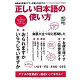 正しい日本語の使い方