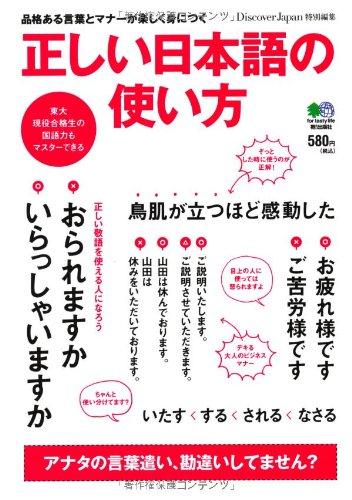 正しい日本語の使い方 | 吉田裕...
