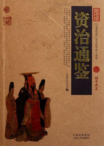 Zizhi Tongjian (Chinese Edition)