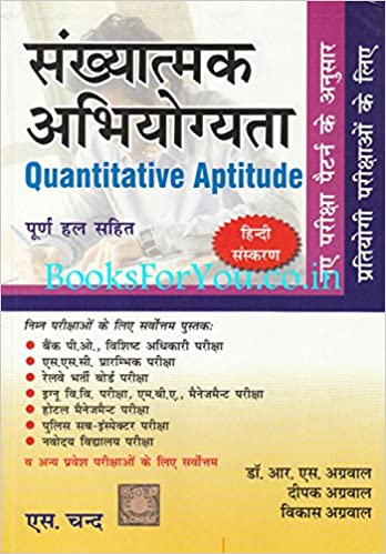 Dr Rs Aggarwal Aptitude Book For