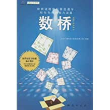 Number Bridge/Various Puzzles in World Puzzle Championships (Chinese Edition)