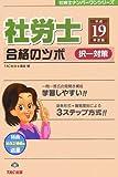 社労士合格のツボ 択一対策〈平成19年度版〉 (社労士ナンバーワンシリーズ)