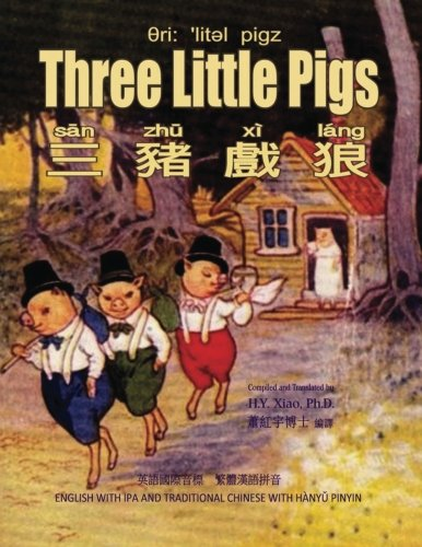 Three Little Pigs (Traditional Chinese): 09 Hanyu Pinyin with IPA Paperback B&W (Childrens Picture Books) (Volume 23) (Chinese Edition) pdf epub