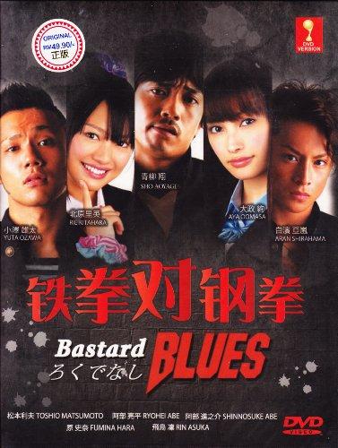 Bastard Blues / Rokudenashi BLUES DVD with English Subtitle (Digipak Boxset)