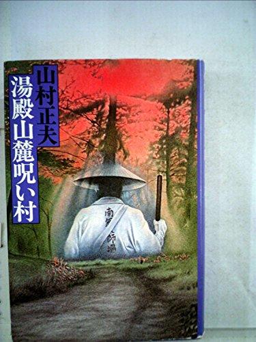 湯殿山麓呪い村 (1980年)