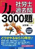 社労士過去問 力の3000題〈2008年受験用〉