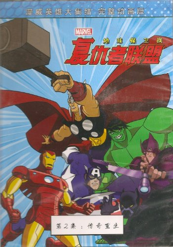 Marvel the Avengers: Earth's Mightiest Heroes Vol.2 (Mandarin Chinese Edition)