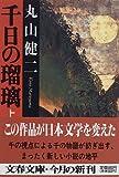 千日の瑠璃〈上〉 (文春文庫)