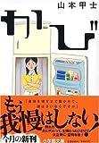 かび (小学館文庫)