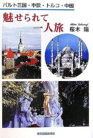魅せられて一人旅―バルト三国・中欧・トルコ・中国