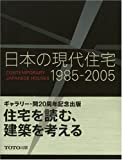 日本の現代住宅〈1985‐2005〉