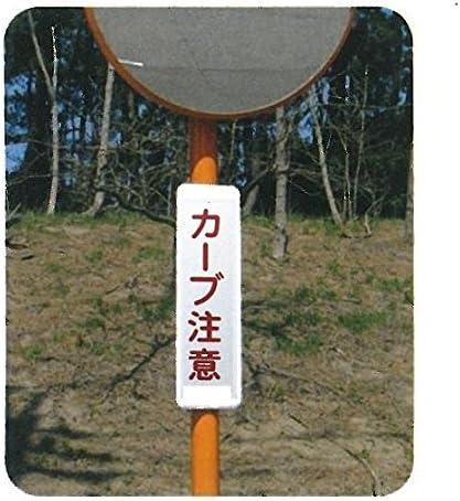 カーブ注意 板 大(支柱φ89.1用取付バンド付) 600×180  1.0t 鋼板