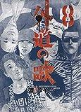 外道の歌 8 (YKコミックス)