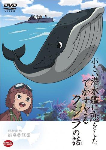 小さい潜水艦に恋をしたでかすぎるクジラの話