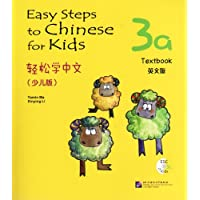 Easy Steps to Chinese for Kids, 3a [With CD (Audio)]
