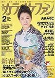 月刊カラオケファン2019年2月号