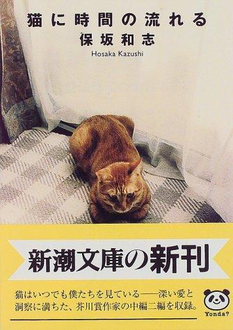 猫に時間の流れる (新潮文庫)