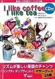 [通じる英語はリズムから]I like coffee I like tea(CD付) (I like coffee, I like tea)