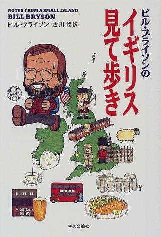 ビル・ブライソンのイギリス見て歩き