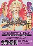 Killing rock legend - demon spirit Kidan (Kodansha Bunko X-White heart) (1999) ISBN: 4062554186 [Japanese Import]
