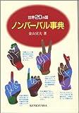 世界20カ国ノンバーバル事典(金山 宣夫)