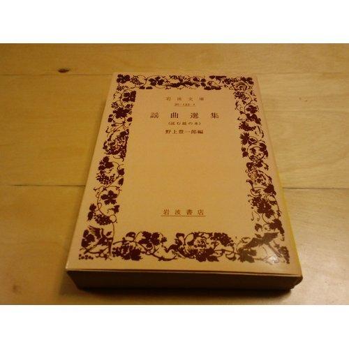 謡曲選集―読む能の本 (岩波文庫 黄 133-1)