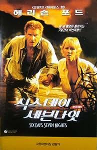 Six Days, Seven Nights (Korean subtitles)