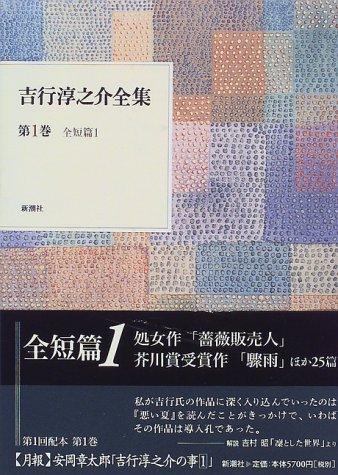 吉行淳之介全集〈第1巻〉全短篇1