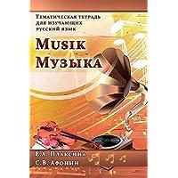 Musik: Thematisches Heft für Russischlehrer. Schüler Niveau B1-B2. Mit Audio-CD