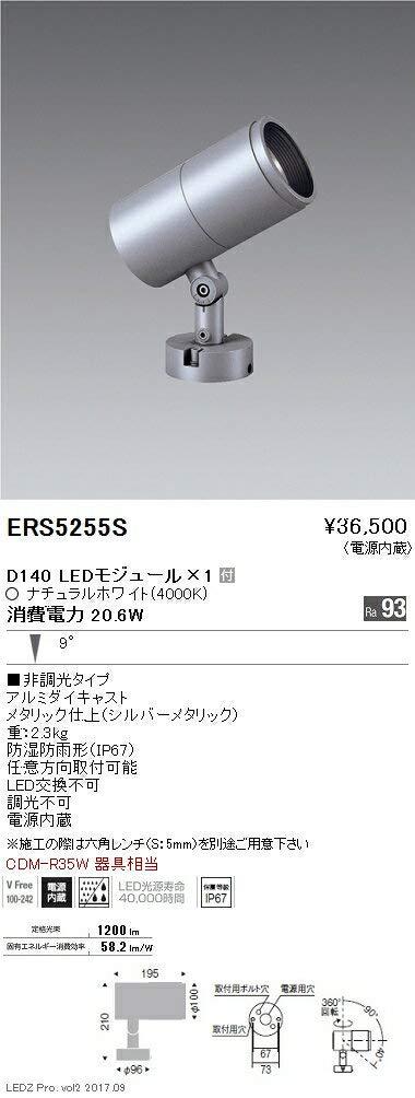 ENDO LEDアウトドアスポットライト CDM-R35W相当 ナチュラルホワイト4000K 防湿防雨形 狭角 シルバー ERS5255S (ランプ付)   B07HQC73S2