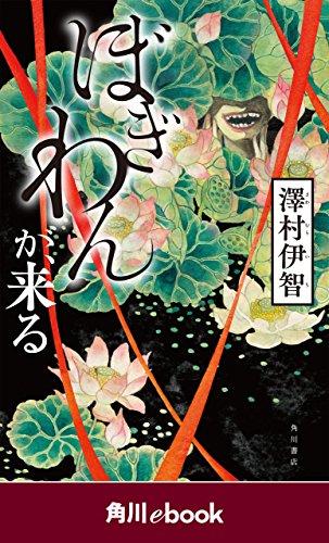 ぼぎわんが、来る (角川ebook)
