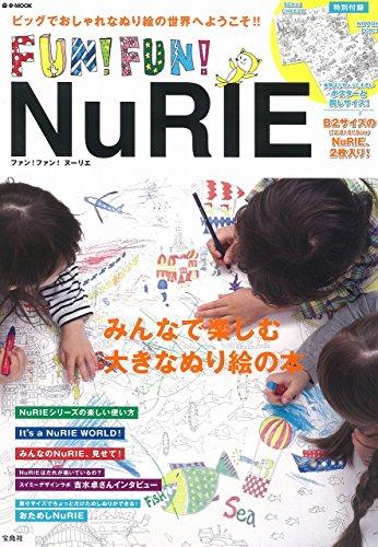 自分を表現し他者を受け入れる 『FUN! FUN! NuRIE ~みんなで楽しむ大きなぬり絵の本』