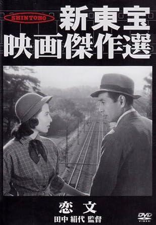 Amazon | 新東宝映画傑作選 恋文 [DVD] | 映画