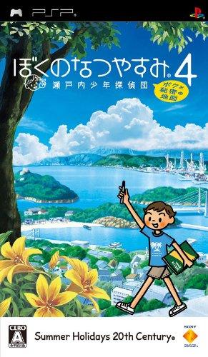 Boku no Natsuyasumi 4: Seitouchi Shounen Tanteidan, Boku to Himitsu no Chizu [Japan Import] by Sony