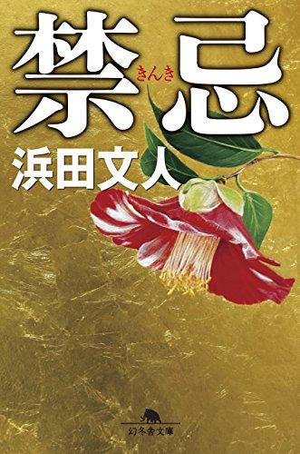 禁忌 (幻冬舎文庫)