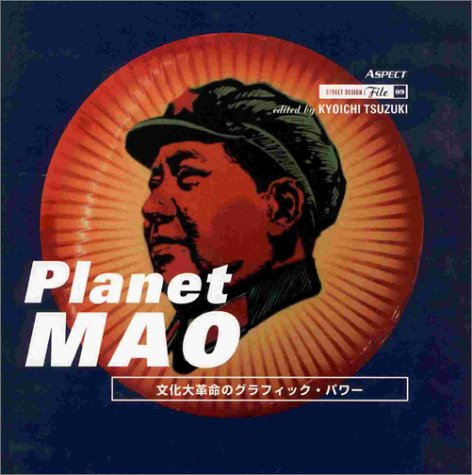 Download Planet Mao (Street Design) (English and Japanese Edition) pdf