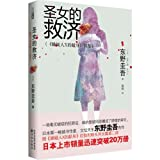 img - for Relief from Saintess (Chinese Edition) book / textbook / text book