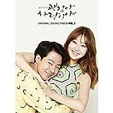 [CD]大丈夫、愛だ OST Vol.2 (SBS TVドラマ)(韓国盤)